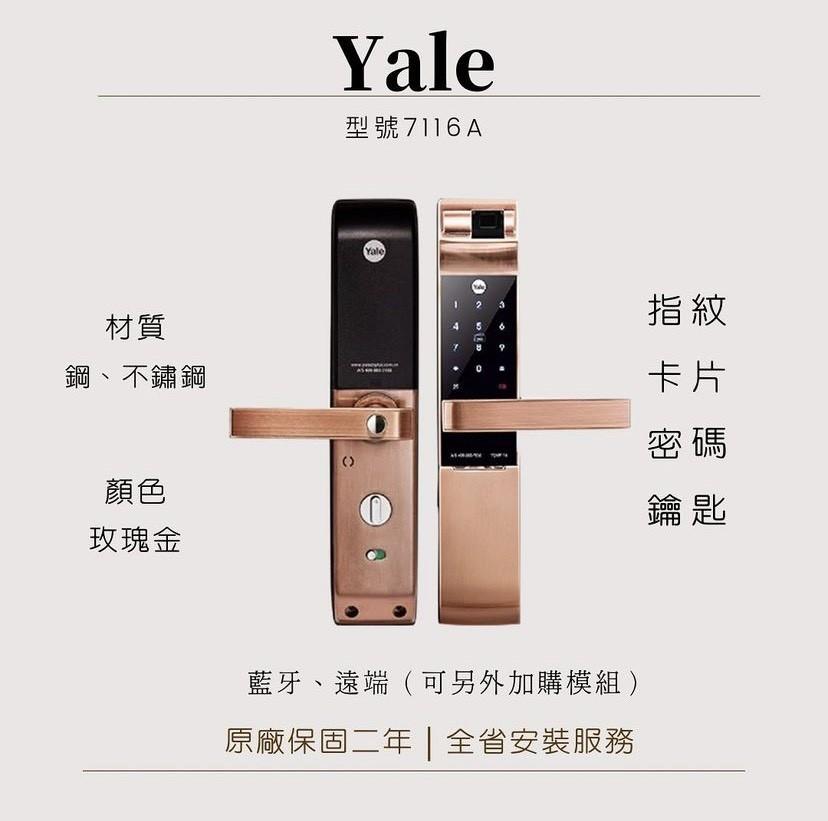 Yale電子鎖7116A型號特色