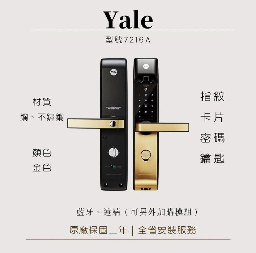 Yale電子鎖7216A型號特色