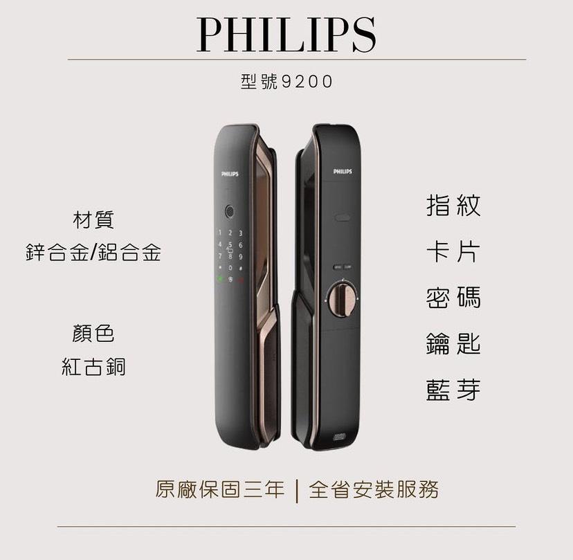 飛利浦電子鎖9200型號特色