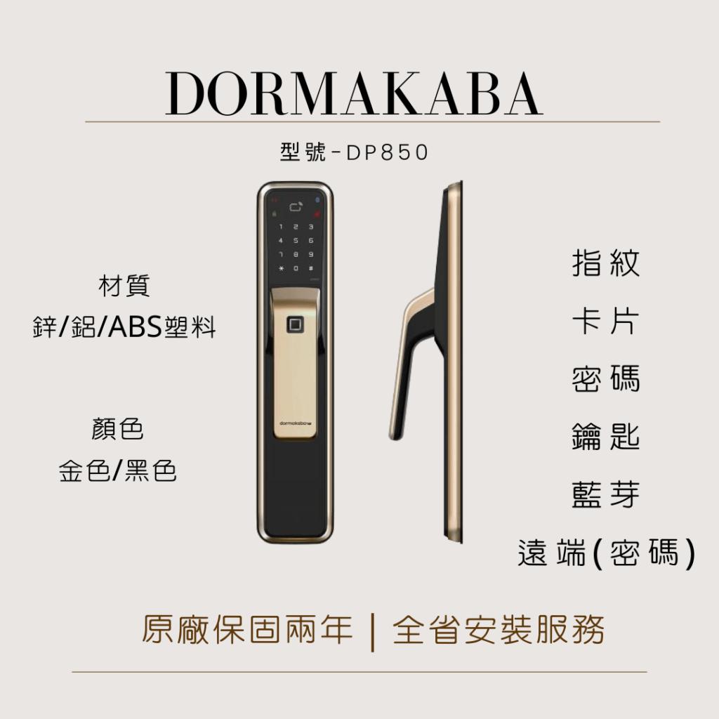 DORMAKABA電子鎖DP850型號特色