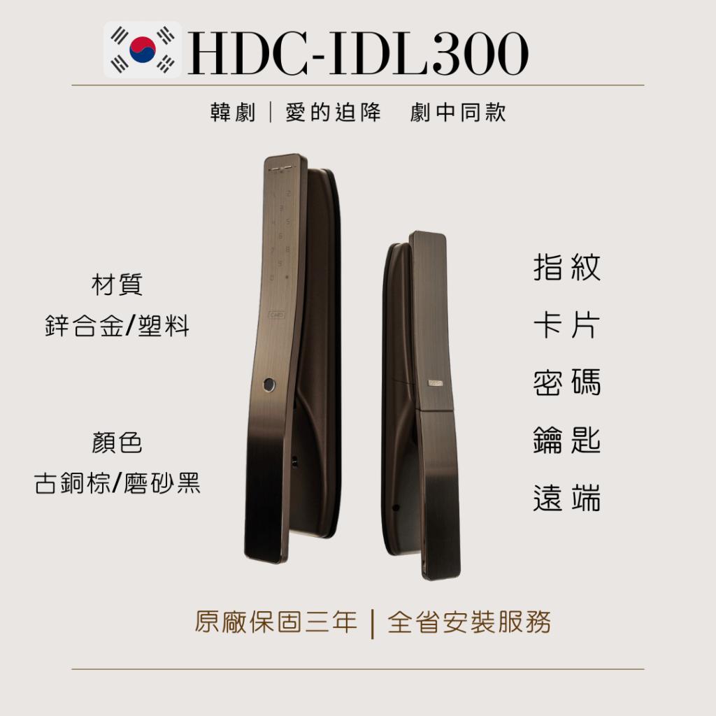愛的迫降電子鎖HDC-IDL300型號特色
