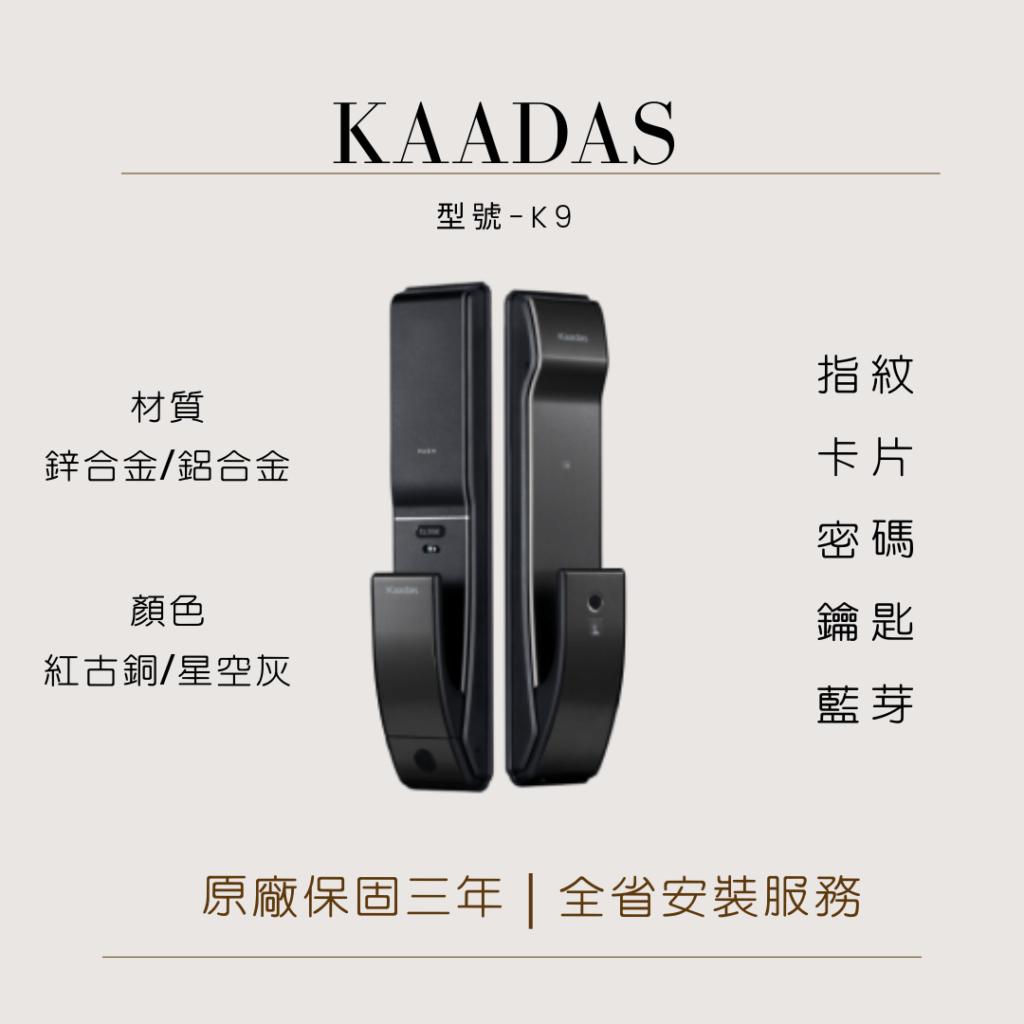 KAADAS電子鎖K9型號特色